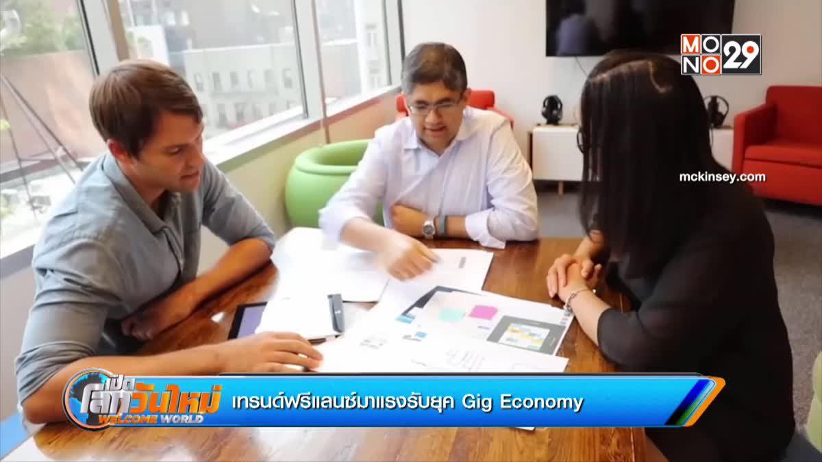 เทรนด์ฟรีแลนซ์มาแรงรับยุค Gig Economy