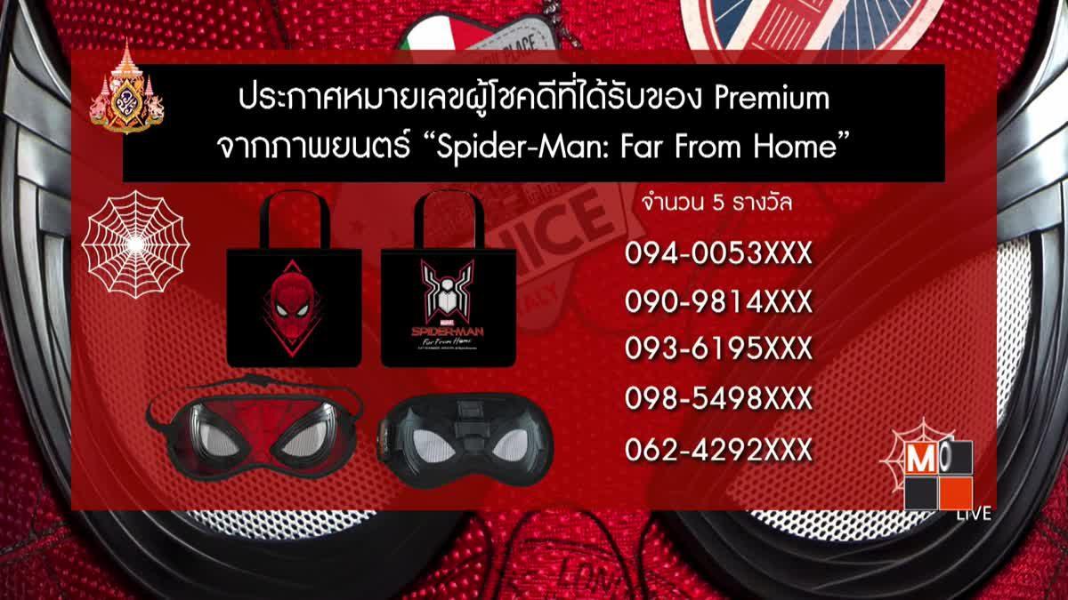 ประกาศหมายเลขผู้โชคดีที่ได้รับของ Premium จาก ภ.Spider-Man: Far From Home