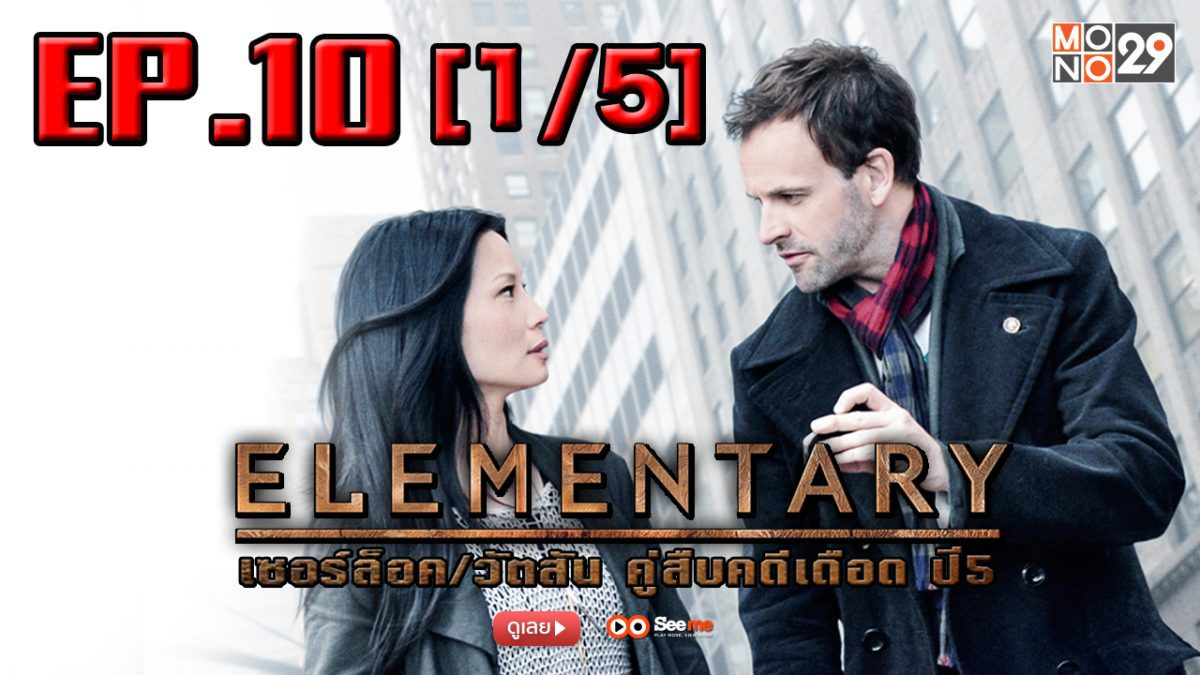 Elementary เชอร์ล็อค/วัตสัน คู่สืบคดีเดือด ปี 5 EP.10 [1/5]