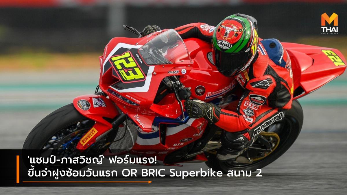 'แชมป์-ภาสวิชญ์' ฟอร์มแรง! ขึ้นจ่าฝูงซ้อมวันแรก OR BRIC Superbike สนาม 2