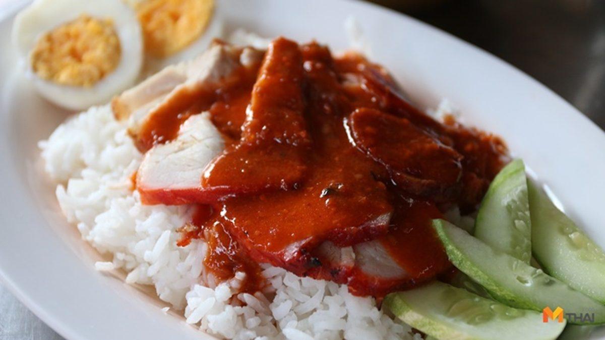 วิธีทำ ข้าวหมูแดง น้ำราดข้าวหมูแดง