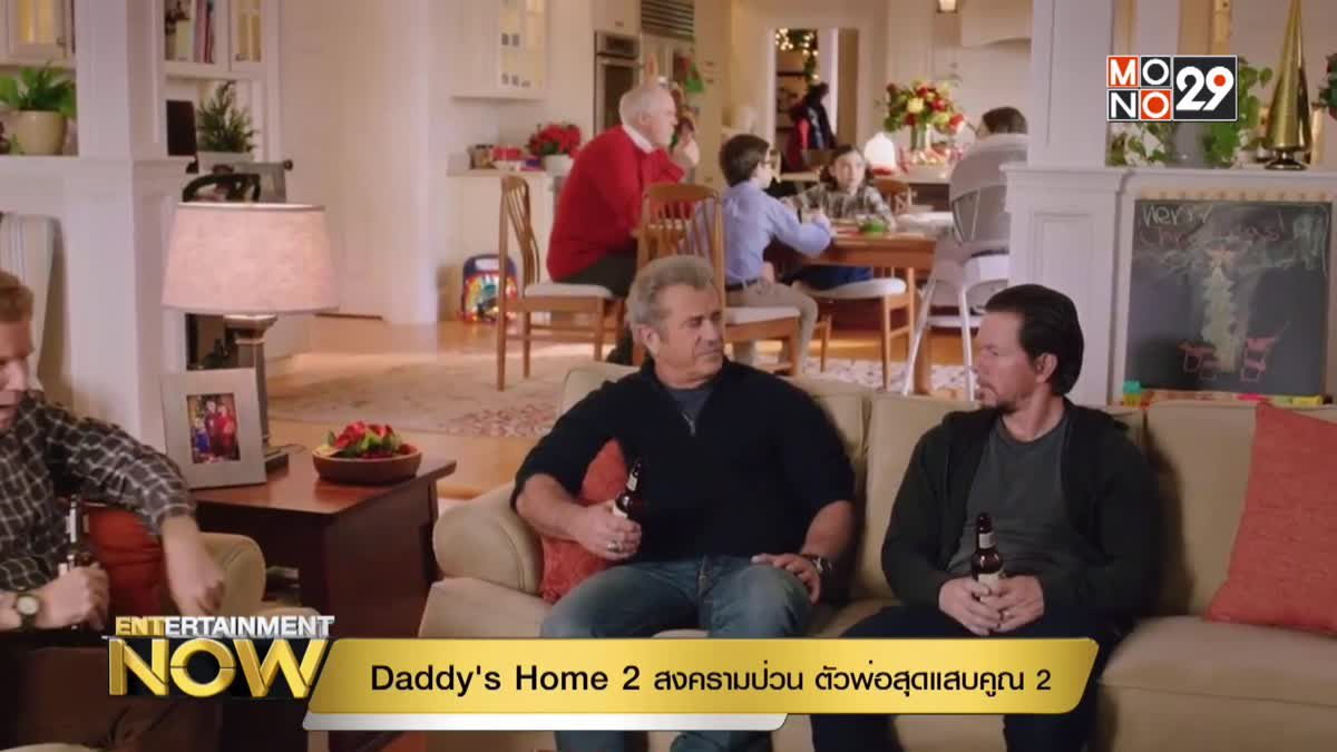 Movie Review : Daddy's Home 2 สงครามป่วน(ตัว)พ่อสุดแสบคูณ 2