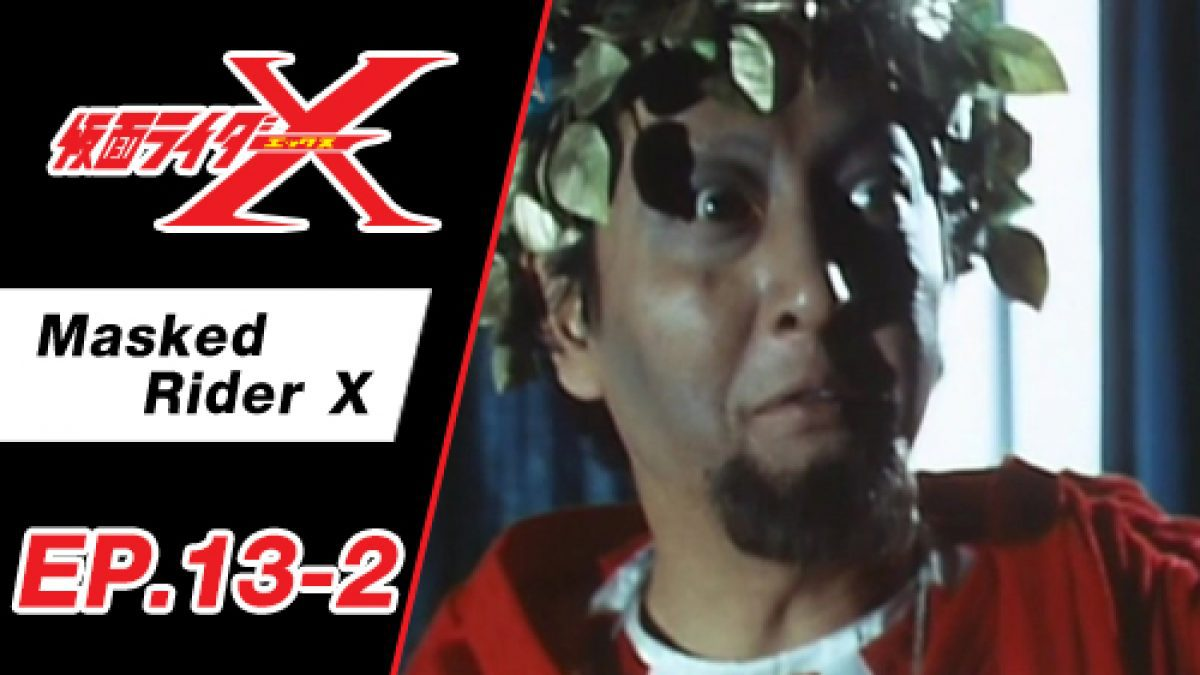 Masked Rider X ตอนที่ 13-2