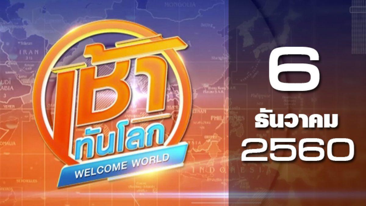 เช้าทันโลก Welcome World 06-12-60