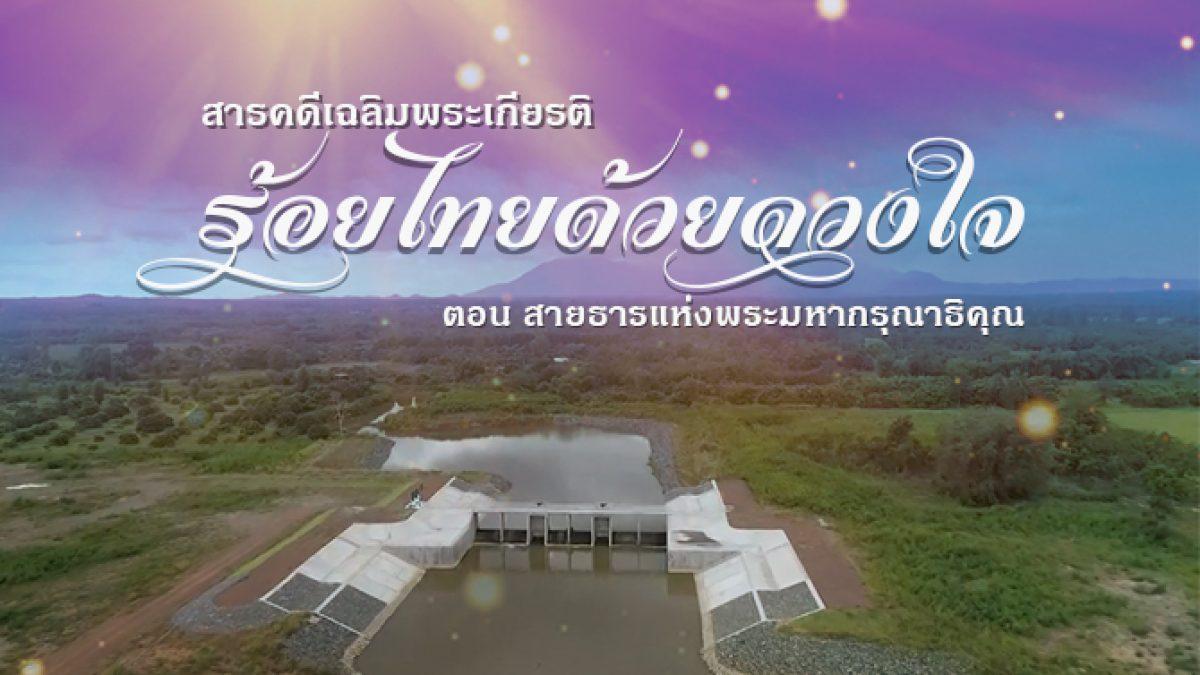สารคดีเฉลิมพระเกียรติ ร้อยไทยด้วยดวงใจ ตอน สายธารแห่งพระมหากรุณาธิคุณ