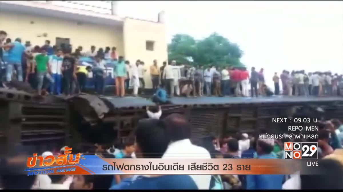 รถไฟตกรางในอินเดีย เสียชีวิต 23 ราย