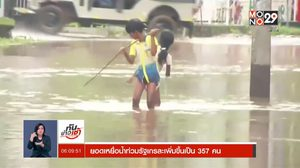 ยอดเหยื่อน้ำท่วมรัฐเกรละ อินเดีย เพิ่มขึ้นเป็น 357 คน