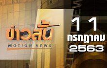 ข่าวสั้น Motion News Break 3 11-07-63