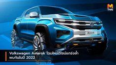 Volkswagen Amarok โฉมใหม่ดีไซน์แกร่งล้ำ พบกันในปี 2022
