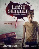 Last Summer ฤดูร้อนนั้น ฉันตาย