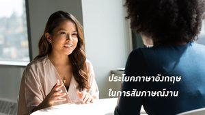 ประโยคภาษาอังกฤษ ตอบคำถาม ในการสัมภาษณ์งาน