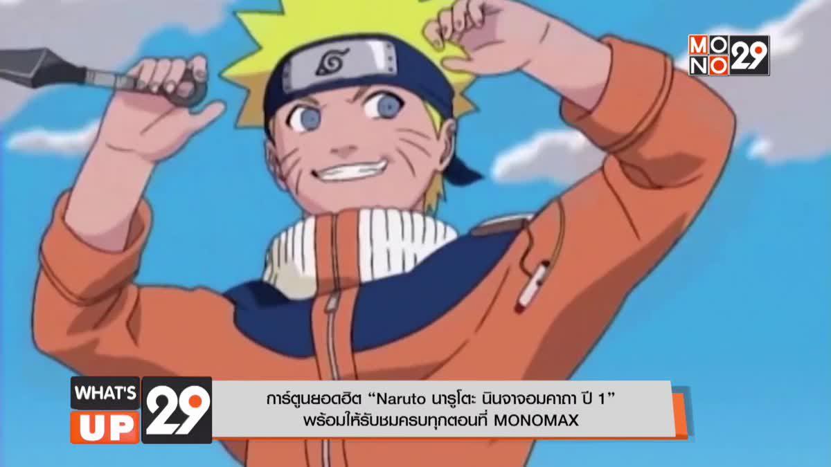 """การ์ตูนยอดฮิต """"Naruto นารูโตะ นินจาจอมคาถา ปี 1"""" พร้อมให้รับชมครบทุกตอนที่ MONOMAX"""