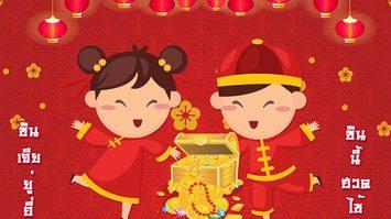 วันตรุษจีน รวมสถานที่วันตรุษจีน ไหว้วันตรุษจีน