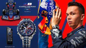 EDIFICE x Scuderia Toro Rosso ปล่อยนาฬิกาโมเดลพิเศษ ด้วยดีไซน์โฉบเฉี่ยวอย่างมีสไตล์
