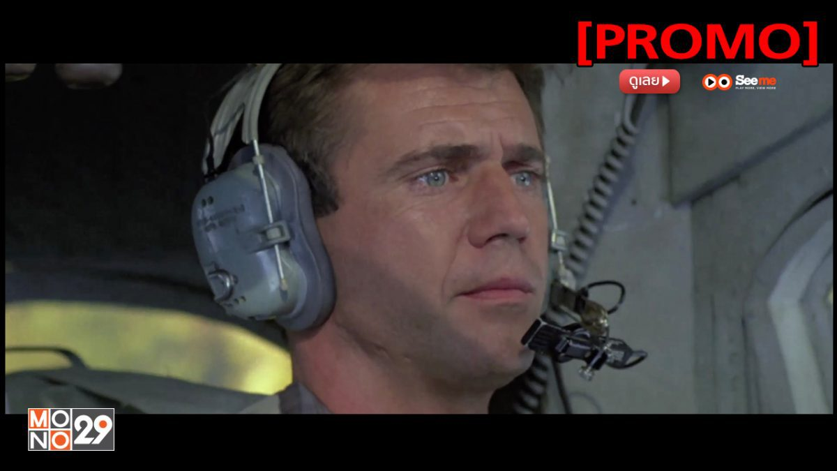 Air America หน่วยจู่โจมเหนือเวหา [PROMO]