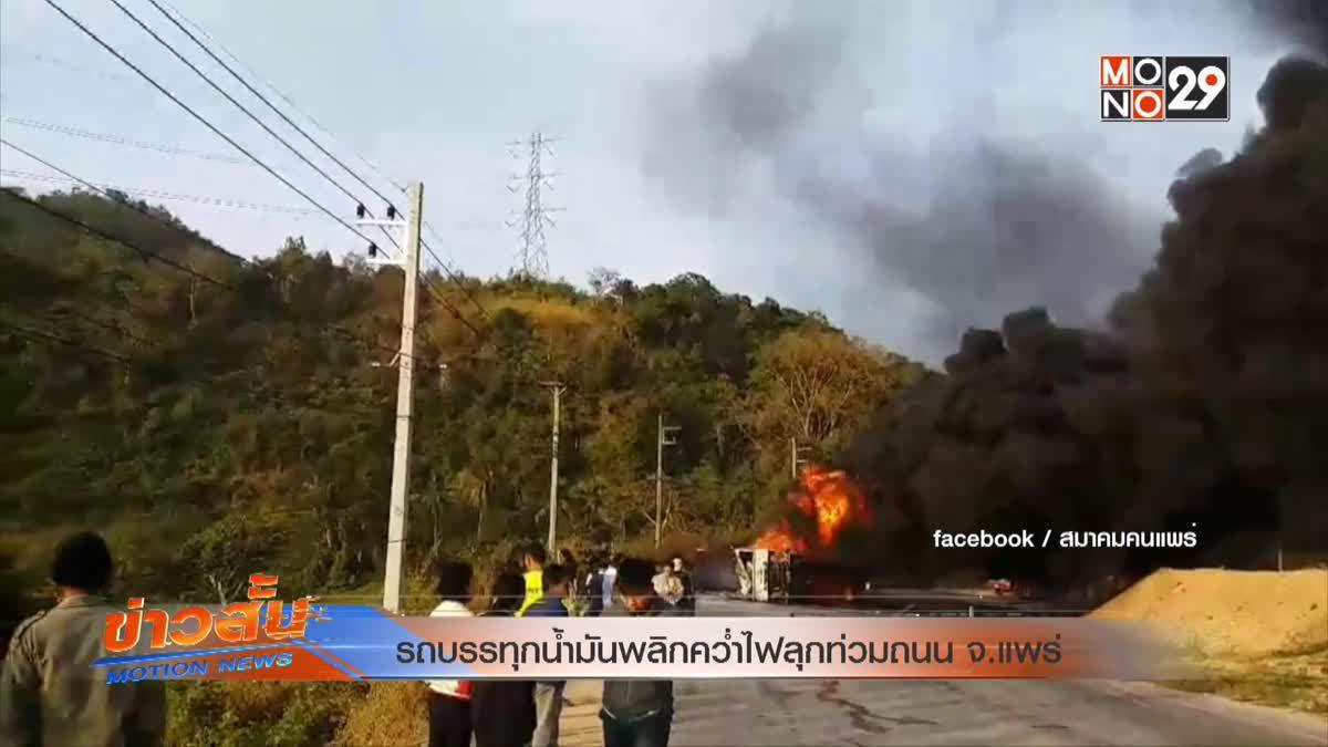 รถบรรทุกน้ำมันพลิกคว่ำไฟลุกท่วมถนน จ.แพร่
