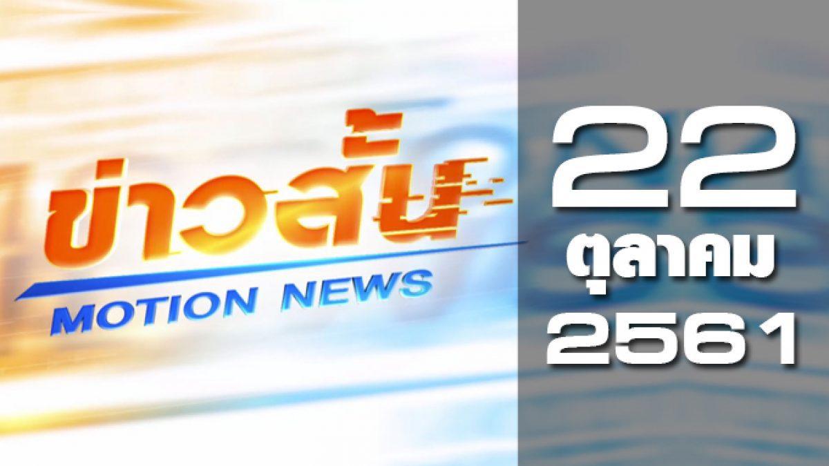 ข่าวสั้น Motion News Break 2 22-10-61