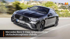 Mercedes-Benz E-Class คูเป้และเปิดประทุนปรับโฉมใหม่ควงคู่ตัวแรง ล้ำอีกขั้น