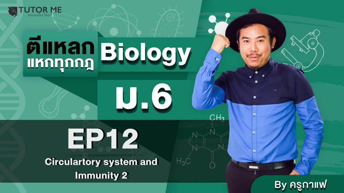 EP 12 Circulartory system and Immunity 2