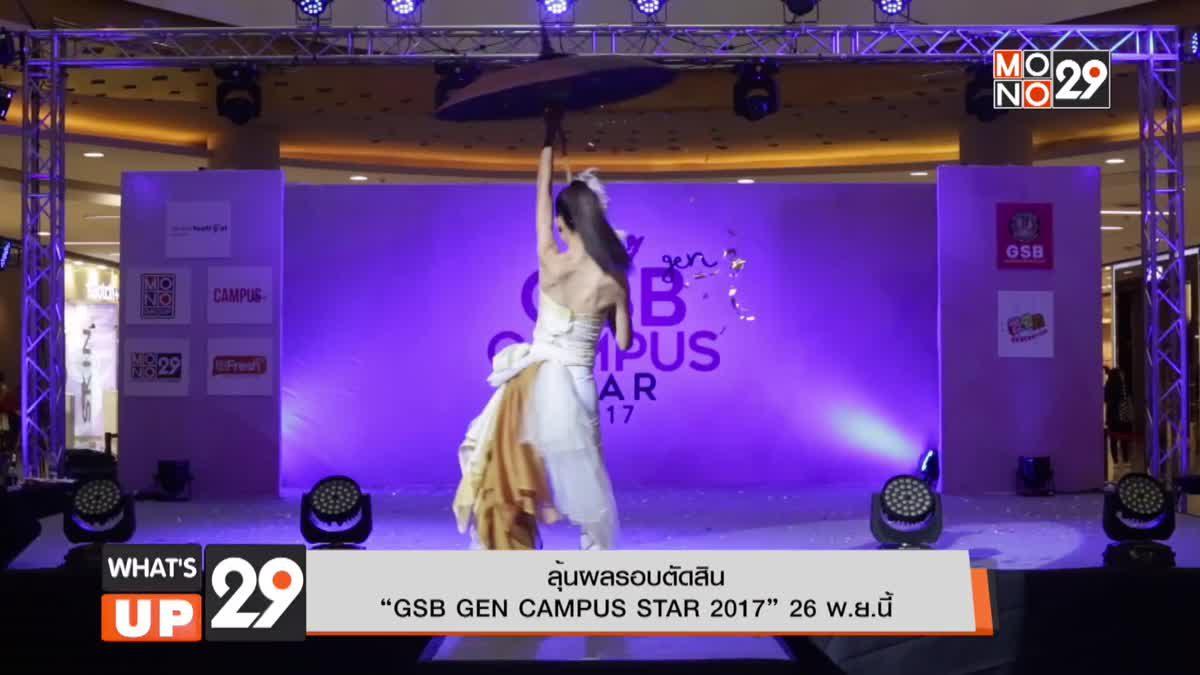 """ลุ้นผลรอบตัดสิน """"GSB GEN CAMPUS STAR 2017"""" 26 พ.ย.นี้"""