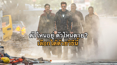 ตัวละครไหนจะตายในหนังเรื่องนี้? โปรดิวเซอร์ Avengers: Endgame เผยวิธีคัดเลือกแล้ว