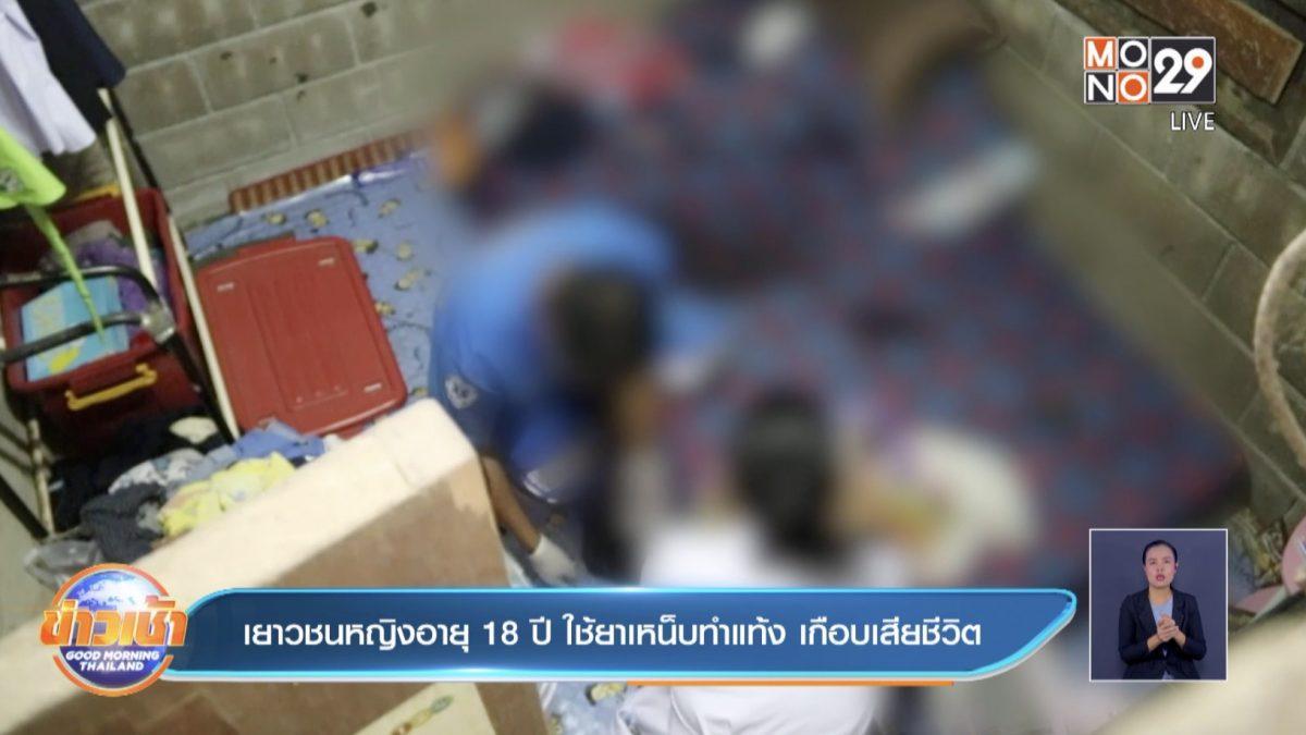 เยาวชนหญิงอายุ 18 ปี ใช้ยาเหน็บทำแท้ง เกือบเสียชีวิต