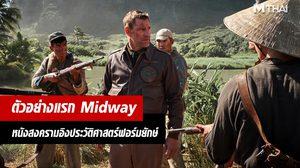 พบความลุ้นระทึกจากปฏิบัติการทางทหาร ในหนังสงครามฟอร์มยักษ์ Midway
