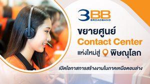3BB ขยายศูนย์ Contact Center แห่งใหม่สู่พิษณุโลกเปิดโอกาสการสร้างงานในภาคเหนือตอนล่าง
