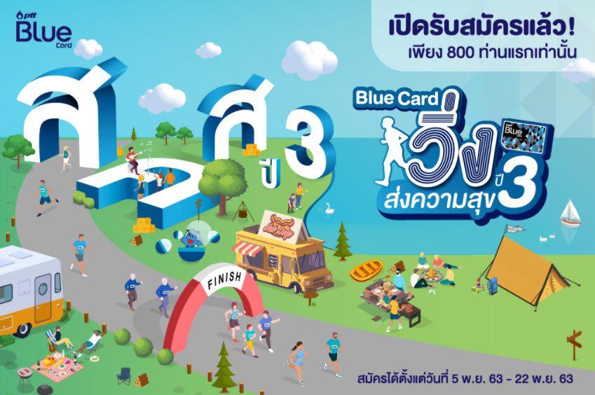 Blue Card ชวนสมาชิกวิ่งส่งความสุข ปี3