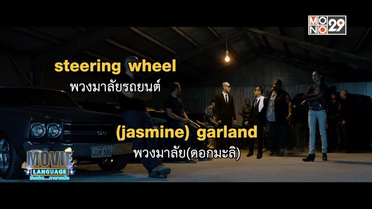 "Movie Language จากภาพยนตร์เรื่อง ""Fast & Furious 4"""