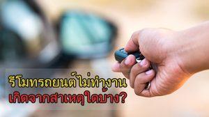 รีโมทรถยนต์ไม่ทำงาน เกิดจากสาเหตุใดบ้างพร้อมวิธีแก้ไข