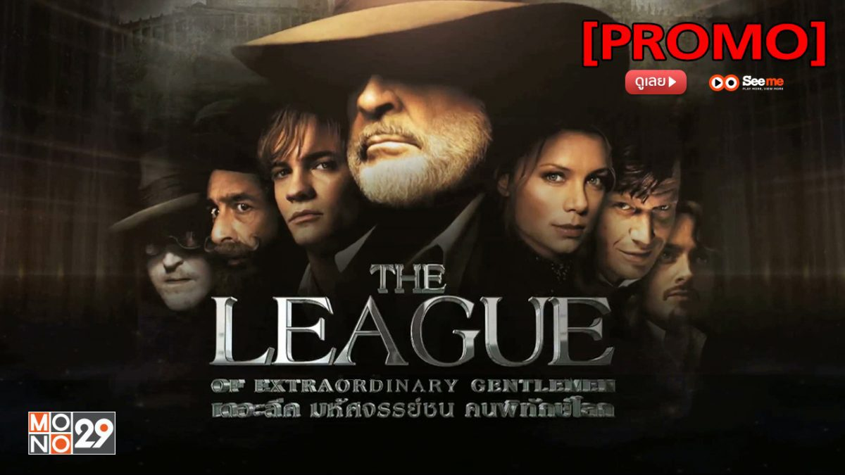 The League of Extraordinary Gentlemen เดอะลีค มหัศจรรย์ชนคนพิทักษ์โลก [PROMO]