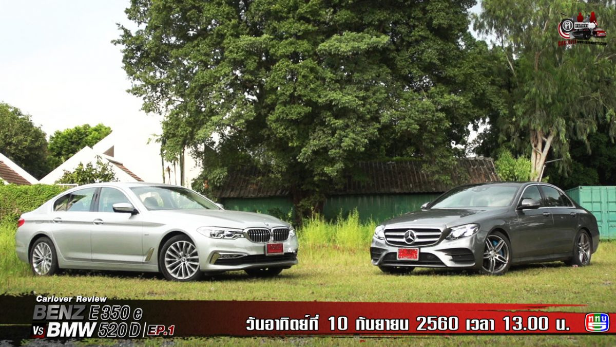 Benz E350e vs Bmw 520 D Ep.1