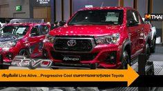 เชิญสัมผัส Live Alive…Progressive Coolยนตรกรรมหลากหลายรุ่นของ Toyota