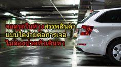 จอดรถในห้างฯ แบบใดให้ง่ายต่อการเจอไม่ต้องปวดหัวเดินหา