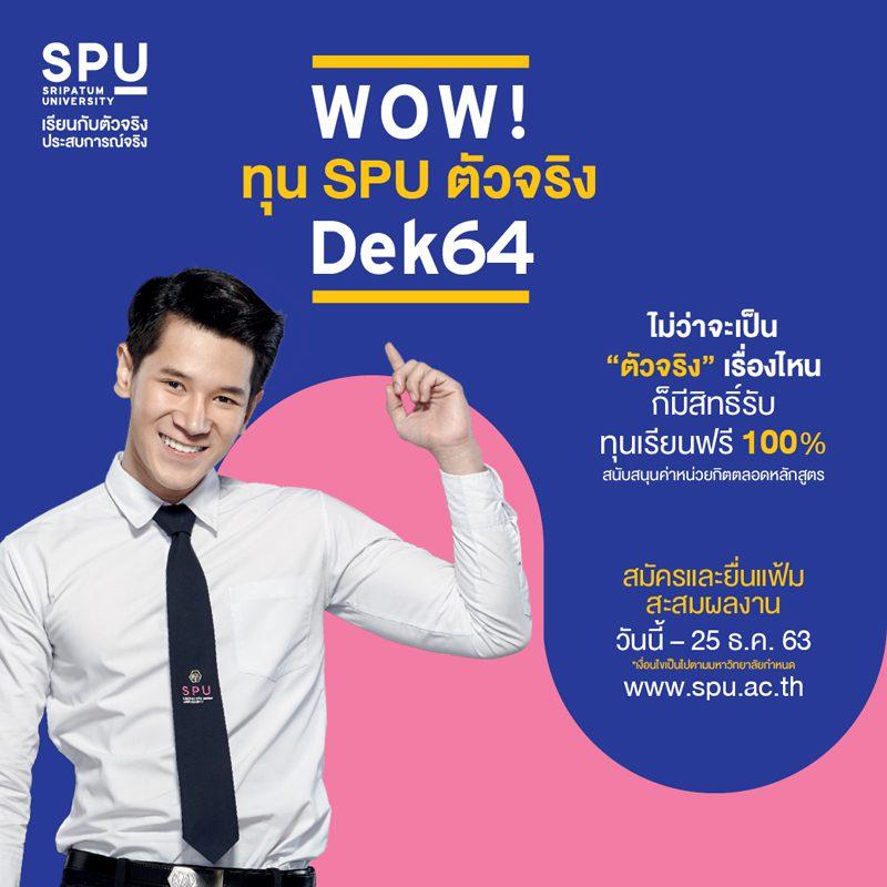 WOW! เริ่มแล้ว ทุน SPU ตัวจริง เรียนฟรี 100% สำหรับ Dek64