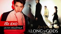 """ปริศนา? ดีโอ EXO เข้ากรมก่อนกำหนดเพราะ """"Along With The Gods""""?"""