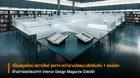 ห้องสมุดใหม่ สถาปัตย์ จุฬาฯ คว้ารางวัลชนะเลิศอันดับ 1 ของโลก ด้านการออกแบบจาก Interior Design Magazine