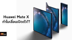 เหตุผลที่ Huawei Mate X สมาร์ทโฟนหน้าจอพับได้ ถึงเลื่อนการเปิดตัว??