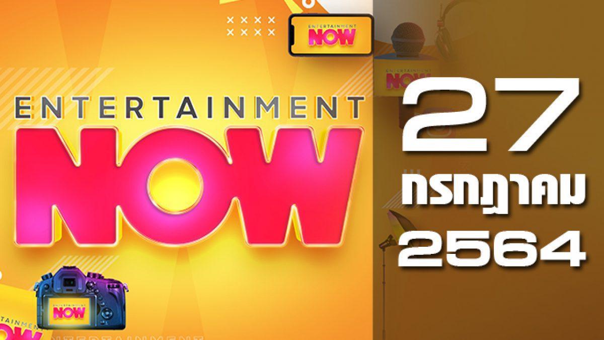 Entertainment Now 27-07-64