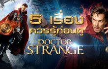 5 เรื่องควรรู้ก่อนดู Doctor Strange