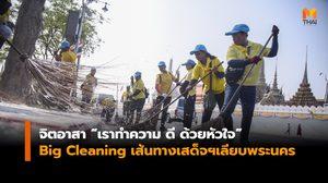 จิตอาสาร่วม Big Cleaning เส้นทางเสด็จฯเลียบพระนคร