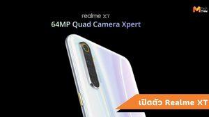 เปิดตัว Realme XT สมาร์ทโฟนกล้อง 4 ตัว ความละเอียด 64 ล้านพิกเซล