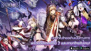 BROWN DUST ภาษาไทยมาตามคำเรียกร้อง เปิดให้บริการแล้ววันนี้