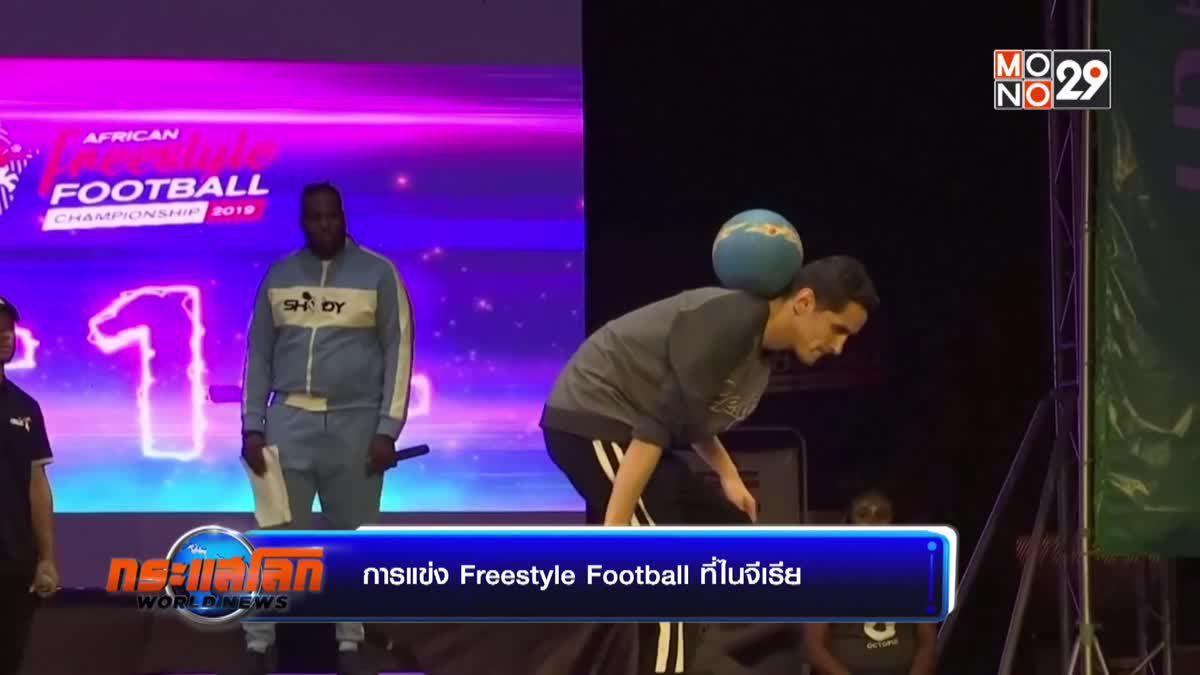 การแข่ง Freestyle Football ที่ไนจีเรีย