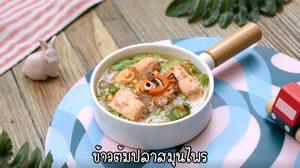 วิธีทำ ข้าวต้มปลาสมุนไพร แก้หวัดคัดจมูก
