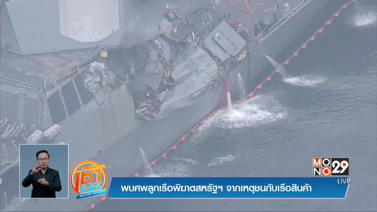 พบศพลูกเรือพิฆาตสหรัฐฯ จากเหตุชนกับเรือสินค้า