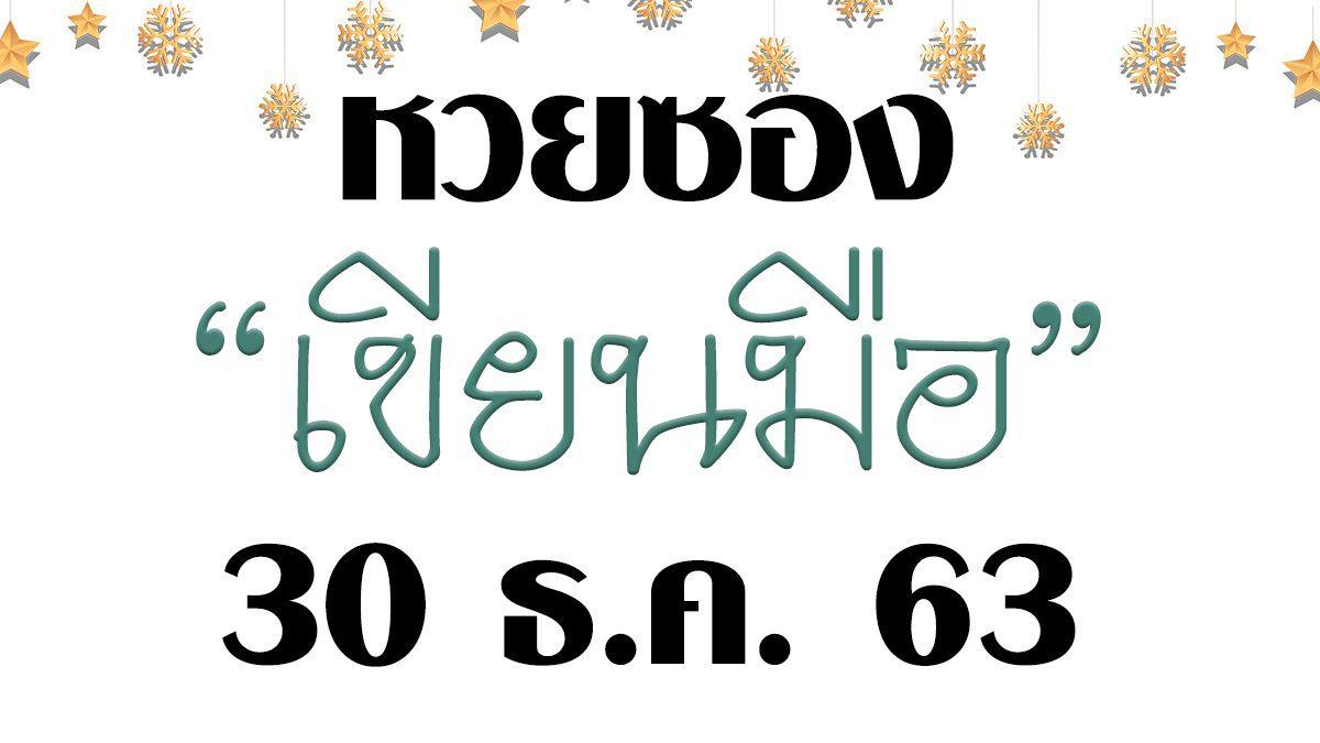 """เปิดซองไหนก็เจอแต่เลขนี้ """"หวยซองเขียนมือ"""" งวดวันที่ 30 ธ.ค. 63"""