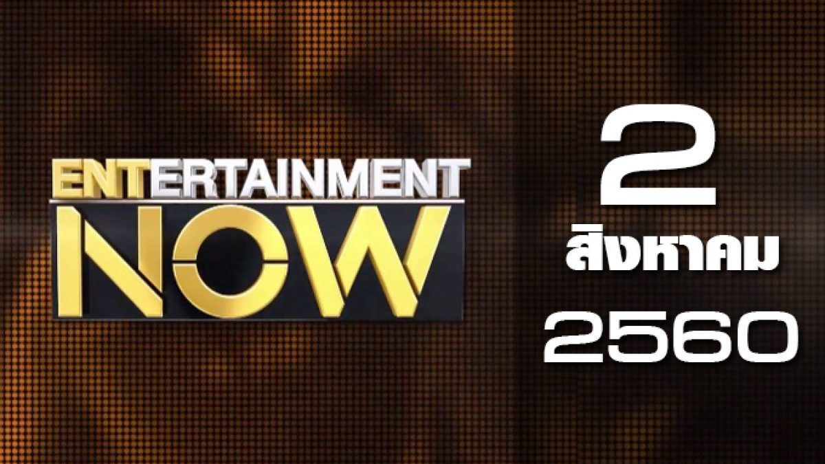Entertainment Now 02-08-60