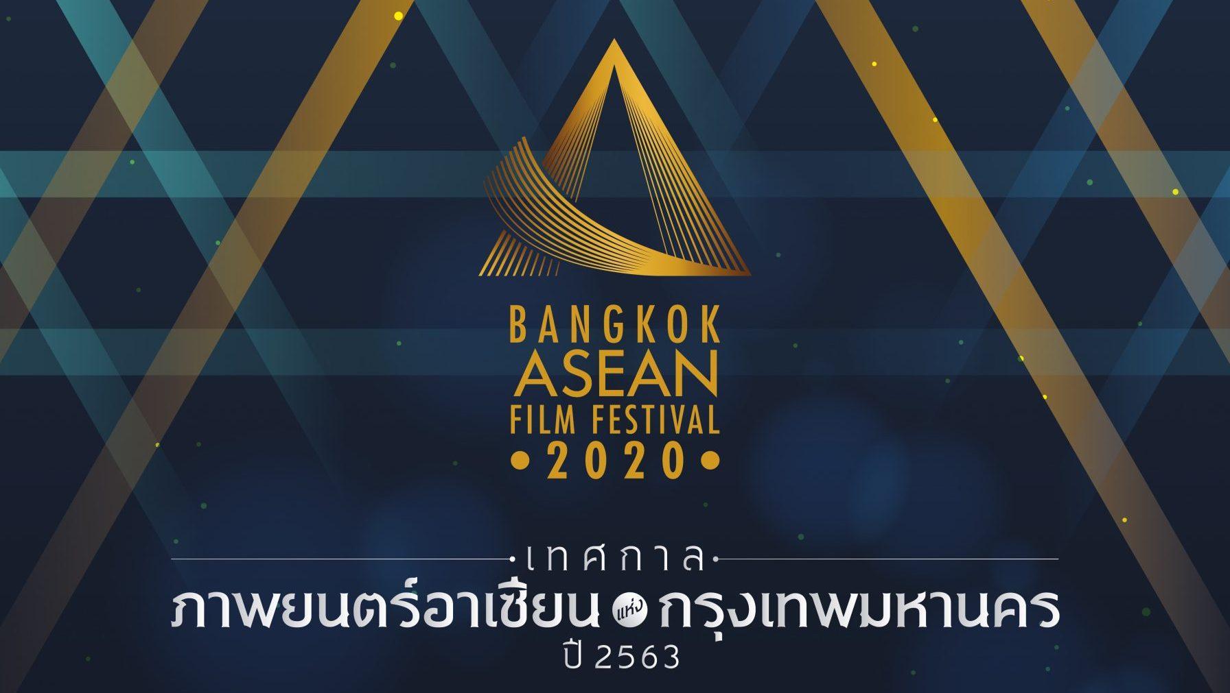 เปิดให้ลงทะเบียน เทศกาลภาพยนตร์อาเซียนแห่งกรุงเทพมหานคร 2563 จัดฉายฟรี! ทุกเรื่อง ทุกรอบ ณ โรงภาพยนตร์ เอส เอฟ เวิลด์ ซีเนม่า